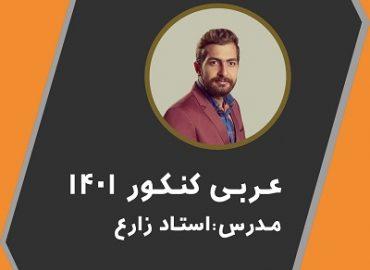 عربی کنکور 1400 استاد زارع