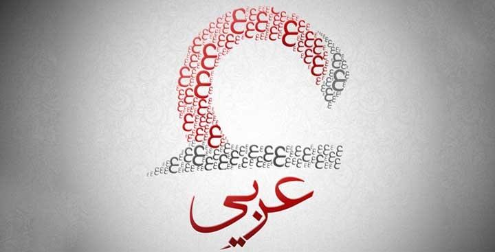 روش مطالعه عربی کنکور