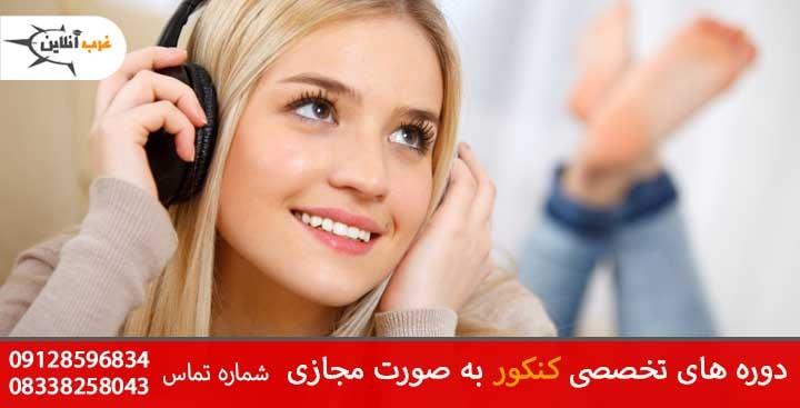 گوش سپردن به یک موسیقی آرام بخش