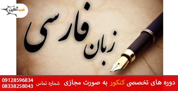 سوالات ادبیات فارسی در کنکور 1401